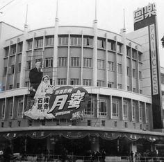 昔日樂宮戲院,今日美麗華