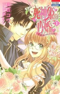 From AQUA Scans:The strange course of newly-wed life between the death princess and her tyrant husband...