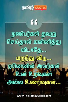 Best collection of Friendship status images and quotes in Tamil, Put this images on Display Picture(DP) or you can add this pictures to your WhatsApp Status Tamil Motivational Quotes, Good Morning Inspirational Quotes, Good Morning Quotes, Friendship Quotes In Tamil, Friendship Status, Quotes For Dp, Attitude Quotes For Girls, Reality Of Life Quotes, Kalam Quotes