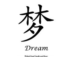 Vinyl Sign Chinese Symbol Dream by WickedGoodDecor on Etsy, $8.99