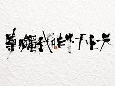 天上天下唯我獨尊 禅書 書道作品 zen zenwords calligraphy