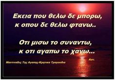 Eki pou thelo de mboro k opou de thelo ftano.. Poems, Quotes, Life, Quotations, Poetry, Verses, Quote, Shut Up Quotes, Poem