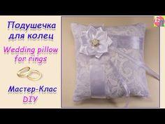 ПОДУШЕЧКА ДЛЯ КОЛЕЦ ♥ МАСТЕР-КЛАСС ♥ WEDDING PILLOW FOR RINGS ♥ DIY - YouTube