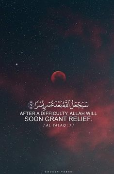 Faith Quotes, Words Quotes, Life Quotes, Sayings, Quran Arabic, Islam Quran, Allah Quotes, Muslim Quotes, Beautiful Quran Quotes