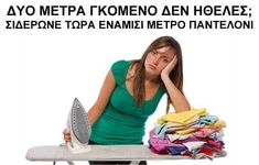 Funny Greek, Funny Photos, Outdoor Blanket, Jokes, Humor, Funny Shit, Smile, Humour, Funny Things