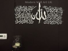 Ayatul Kursi Art Rectangular via Modern Wall Art UK. Click on the image to see more!