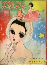 Risultati immagini per manga vintage