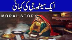 A Beautiful Urdu Moral Story ! Islamic Stories| Urdu | Hindi