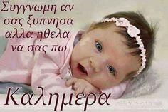 Greek Love Quotes, Good Morning, Face, Cross Stitch, Greece, Buen Dia, Punto De Cruz, Bonjour, Seed Stitch