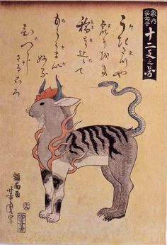 歌川芳虎(Utagawa Yoshitora 生没年不詳)「家内安全ヲ守十二支之図(Chimera)」。 ※十二支が合体。
