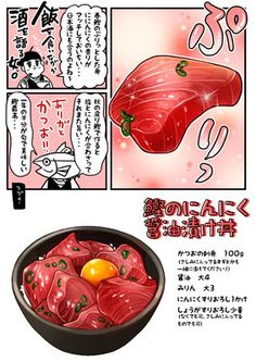 My Recipes, Cooking Recipes, Favorite Recipes, Food Drawing, Food Illustrations, Food Menu, Japanese Food, Food Art, Love Food
