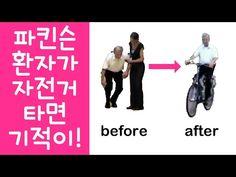 파킨슨병 환자가 자전거를 타면 기적이 일어난다? - YouTube