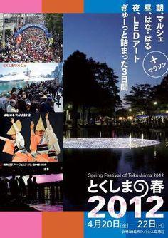 平成24年春に開催する「徳島LEDアートフェスティバル2013 HOP」に、「はな・はる・フェスタ2012」、「第5回記念大会とくしまマラソン2012」、「とくしまマルシェ」、を加えた「とくしまの春2012」リーフレットが完成しました。     来春、徳島で行われます各イベントの見どころや情報を満載したリーフレットです。是非、ご覧ください。