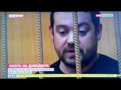 Эрик Давидыч арестован до 20 апреля (Про Коваленко=))))