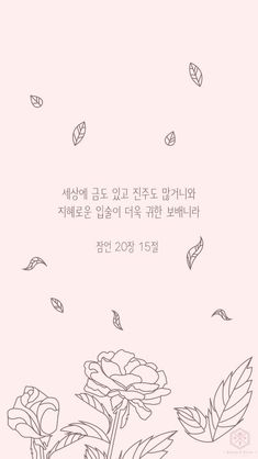 예쁜 말씀 카드🌹 : 네이버 블로그 Words Wallpaper, Wallpaper Quotes, Wallpaper Backgrounds, Bible Words, Bible Quotes, Bible Verses, Iphone Wallpaper Korean, Bible Verse Calligraphy, Korean Letters