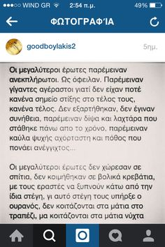 .... Greek Quotes, Yolo, Lyrics, Thoughts, Feelings, Inspiration, Style, Best Sayings, Cool Quotes
