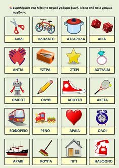Learn Greek, School Subjects, Learning Letters, Your Teacher, Google Classroom, Speech And Language, Colorful Backgrounds, Literacy, Worksheets
