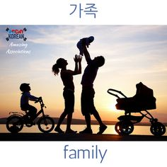 #Korean word associations: I 족 (joke) in the 가 (car) with my 가족 (family). #koreanlanguage #learnkorean