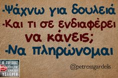 Best Quotes, Funny Quotes, Funny Statuses, Free Therapy, Greek Quotes, English Quotes, True Words, Just For Laughs, Hilarious