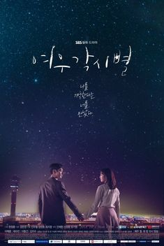 'Where Stars Land' set a record. According to Nielsen Korea nationwide, the SBS drama 'Where Stars Land' rated and on the Korean Drama Romance, Watch Korean Drama, Watch Drama, Korean Drama Movies, Kdrama, Park Shin Hye, Hyun Bin, Drama Korea, Stars
