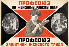 Alexander Rodchenko Maquette for a trade union poster 'Trade Union is a Defender of Female Labour' c1925