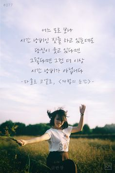 Wise Quotes, Lyric Quotes, Famous Quotes, Lyrics, Korean Quotes, Bts Lyric, Cool Words, Life Lessons, Positivity