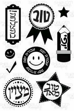 Hebrew teacher's reward stamps www.shalomstamps.com