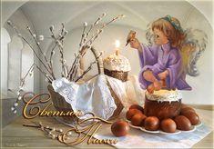 Мобильный LiveInternet С Праздником Светлой Пасхи - Христос воскресе! | Flash_Magic - МИР КРАСОТЫ И МОИХ ФАНТАЗИЙ - БЛОГ NATALI |