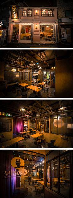 [No.087 부엉이회관] 빈티지 펍 인테리어, 레트로, 목재, wood, 복고풍 인테리어, 주점인테리어 Public Space Design, Restaurant Interior Design, Urban Life, Cafe Restaurant, Coffee Shop, Facade, Design Inspiration, House Design, House Styles