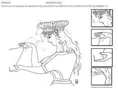 Πυθαγόρειο Νηπιαγωγείο: ΜΥΚΗΝΑΪΚΟΣ ΠΟΛΙΤΙΣΜΟΣ - ΦΥΛΛΑ ΕΡΓΑΣΙΑΣ ΚΑΙ ΥΛΙΚΟ Minoan, Ancient Greece, History, Blog, Egyptian, Historia, History Activities