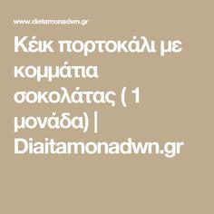 Κέικ πορτοκάλι με κομμάτια σοκολάτας ( 1 μονάδα) | Diaitamonadwn.gr