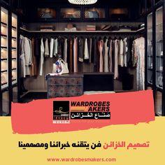a19a19d1cf220 صناع الخزائن تفصيل خزائن الملابس حسب الطلب الخزانة هى مساحة صغيرة يمكن أن  تكون ملاذا للإبداع