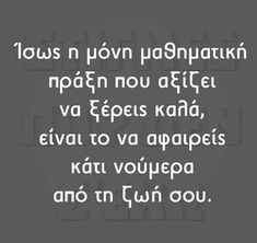Big Words, Greek Words, Cool Words, Wisdom Quotes, Love Quotes, Inspirational Quotes, Greek Quotes, Food For Thought, Favorite Quotes