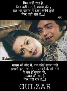 Rekha Actress, Gulzar Poetry, Gulzar Quotes, Poems, Journey, Actors, Birthdays, Poetry, Actor