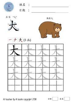 "Chinese Writing: ""Little"" | Chinese writing, Chinese ..."