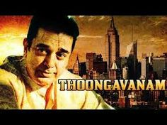 #Thoongavanam Trending on #Trendstoday App #Facebook (India).   #Thoongavanam: Movie Starring Kamal Haasan, Trisha and Prakash Raj Premieres in Theaters. #Movie #Starring #Premieres #Theaters Visit on Trendstoday.co for App.