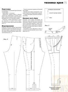 #ClippedOnIssuu from Сборник «Ателье-2012». Техника кроя «М.Мюллер и сын». Конструирование и моделирование одежды. Sewing Pants, I Love Fashion, Fashion Design, Pants Pattern, Couture, Pattern Making, Planer, Pattern Design, Sewing Patterns