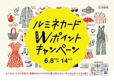 ルミネカードキャンペーン japanese web banner design & illustration