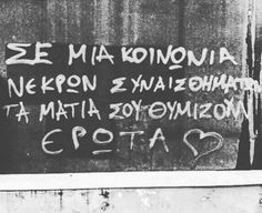 Τα μάτια σου θυμίζουν έρωτα..❤️ #greekquotes #greekquote #greekpost #greekposts