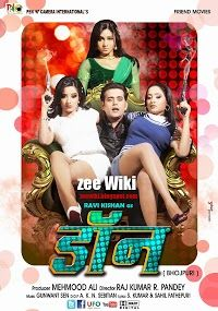 List of Bhojpuri Movies of 2014 & Upcoming Release Dates