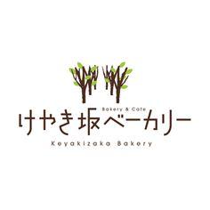 Bakery logo Japan  六本木ヒルズにある、けやき坂ベーカリーのロゴマーク。 天然酵母100%の安全安心のおいしいパン屋さん