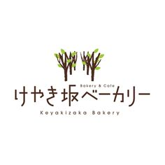 Bakery logo Japan  六本木ヒルズにある、けやき坂ベーカリーのロゴマーク。 天然酵母100%の安全安心のおいしいパン屋さん 2 Logo, Typography Logo, Logo Branding, Lettering, Japan Graphic Design, Logo Samples, Japan Logo, Corporate Identity Design, Japanese Typography