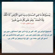 Quran Urdu, Math, Math Resources, Mathematics