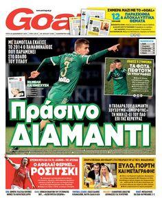 Πράσινο ΔΙΑΜΑΝΤΙ #GoalNews