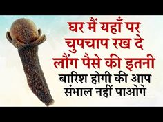 Gernal Knowledge, General Knowledge Facts, Knowledge Quotes, Vedic Mantras, Hindu Mantras, Natural Health Tips, Health And Beauty Tips, Beauty Tips In Hindi, Beauty Tricks