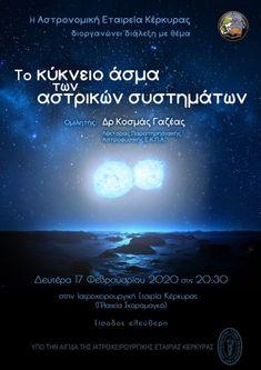 Διάλεξη με θέμα: «Το κύκνειο άσμα των Αστρικών Συστημάτων» στην Ιατροχειρουργική Εταιρεία Κέρκυρας