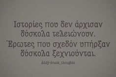 Poem Quotes, Qoutes, Poems, Quotes By Famous People, Greek Quotes, Motto, True Love, I Love You, Trust