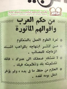 من حكم العرب و أقوالهم المأثورة - مجلة العربي 1966م