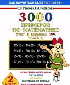 1. Math Addition Worksheets, Math Worksheets, Education, Math Activities, School, Math Lessons, Sweet, Mathematics, Onderwijs