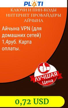 Айчына VPN (для домашних сетей) 1,4руб. Карта оплаты. Ключи и пин-коды Интернет провайдеры Айчына